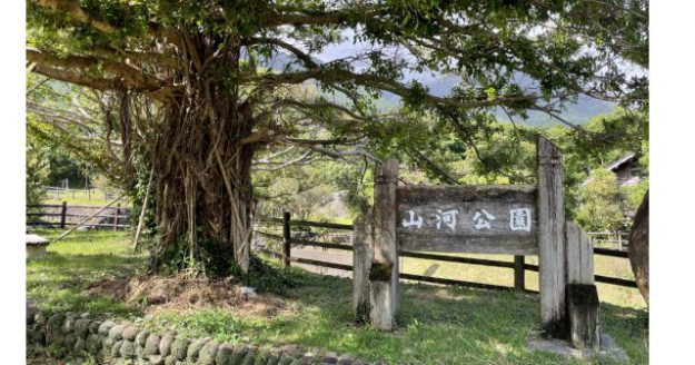 屋久島山河公園看板