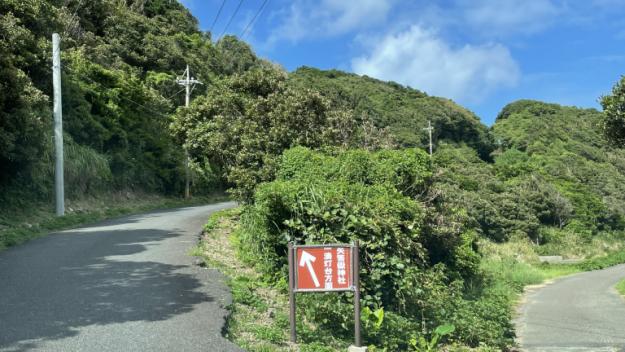 矢筈嶽神社への看板