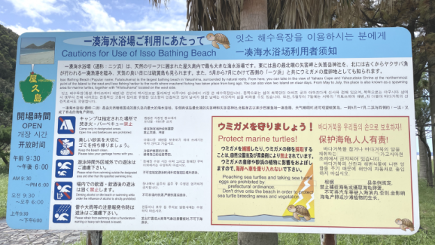 一湊海水浴場の注意事項(屋久島)